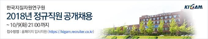 한국지질자원연구원
