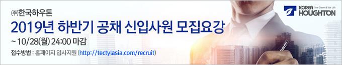 (주)한국하우톤