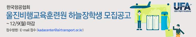 한국항공협회