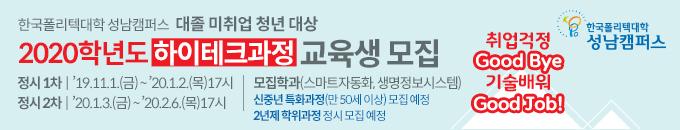 한국폴리텍대학 성남캠퍼스