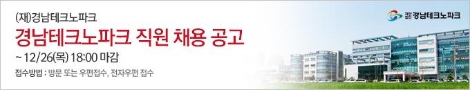 (재)경남테크노파크