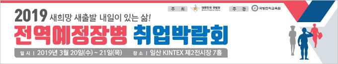 2019 전역예정장병 취업박람회