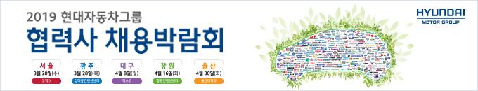 2019 현대자동차그룹 협력사 채용박람회