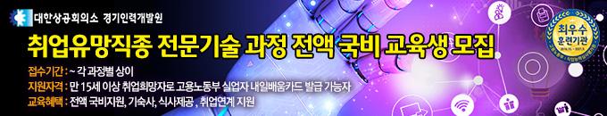 대한상공회의소 경기인력개발원