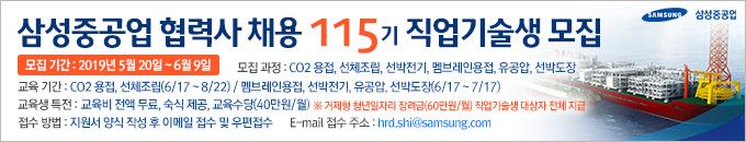 삼성중공업 기술연수원