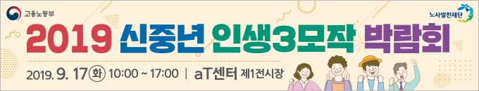 신중년 인생3모작 박람회