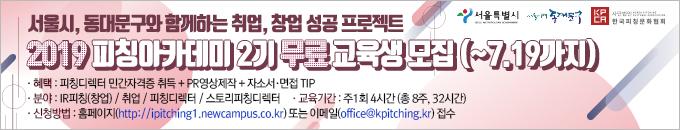 (사)한국피칭문화협회