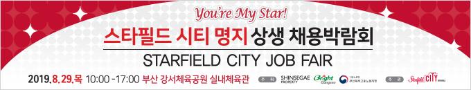 스타필드 시티 명지 상생 채용박람회