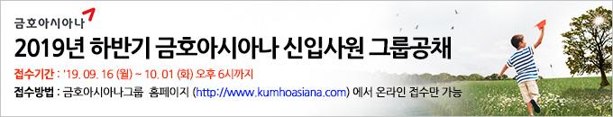 금호아시아나그룹