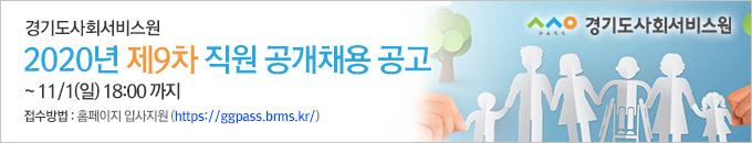 경기도사회서비스원