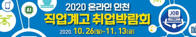 2020 온라인 인천 직업계고 취업박람회
