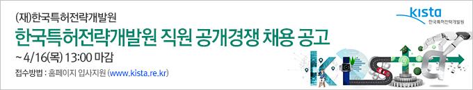 (재)한국특허전략개발원