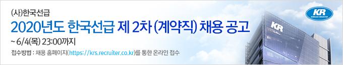 (사)한국선급