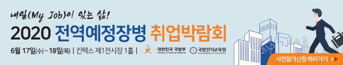 2020 전역예정장병 취업박람회