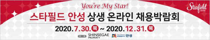 스타필드 안성 상생 온라인 채용박람회