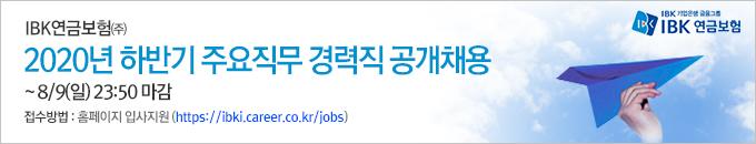 IBK연금보험(주)