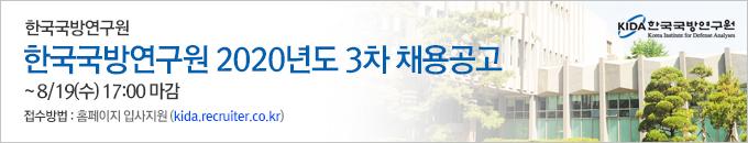 한국국방연구원
