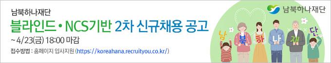 남북하나재단