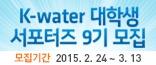 K-water ���л� �������� 9�� ����